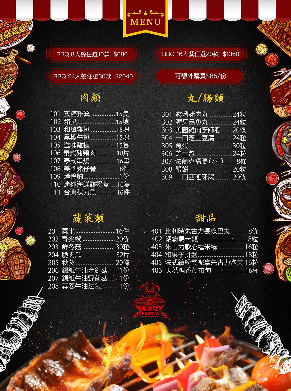 menu10-01